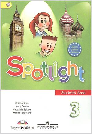 ГДЗ К УЧЕБНИКУ SPOTLIGHT 3 КЛАСС. STUDENT'S BOOK
