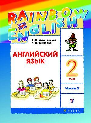 Rainbow English 2 класс. часть 2. Афанасьева