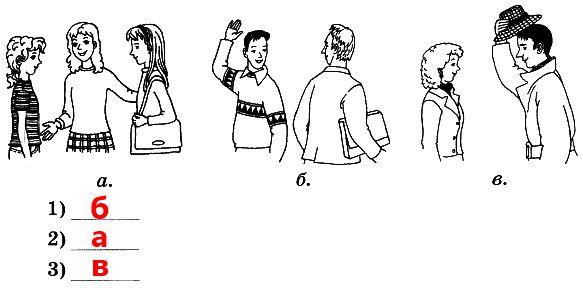 1. Послушай три разговора и соедини их номера с картинками.