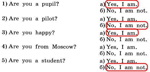 3. Выбери правильный ответ на эти вопросы и обведи его.