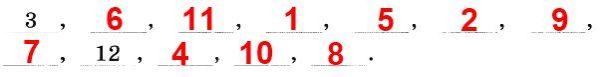1. Напиши цифрами числительные от 1 до 12 в том порядке, в которым ты их услышишь, (43).