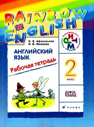 ГДЗ к рабочей тетради Rainbow English. 2 класс Афанасьева О.В., Михеева