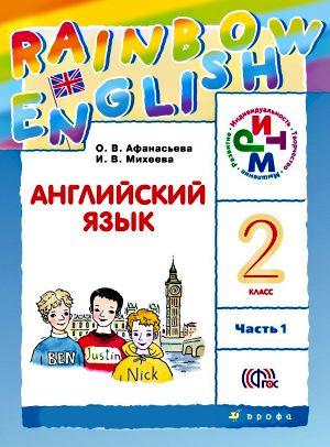 Rainbow English 2 класс. часть 1. Афанасьева
